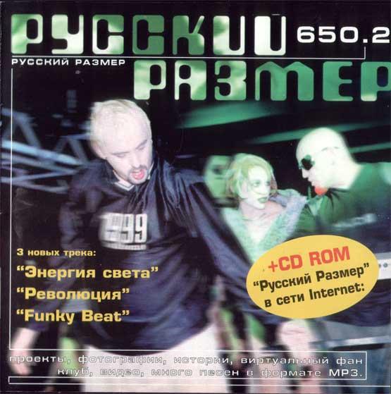 Русский размер скачать бесплатно mp3 дискография